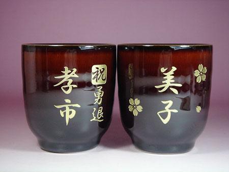 ご退職祝い ペア 夫婦 名入れ 湯呑み茶碗 美濃焼き漆色