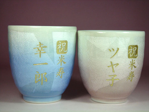 米寿 お祝い 九谷焼 銀彩 名入れ湯呑み茶碗