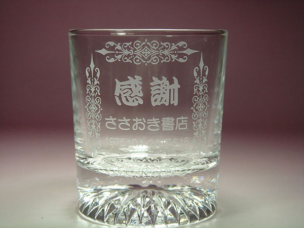 記念グラスのプレゼント