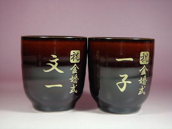 金婚式 結婚50周年のお祝いに名入れ記念湯のみ茶碗