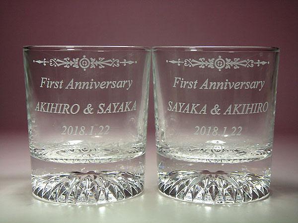1周年記念名入れ彫刻ガラスペアグラス