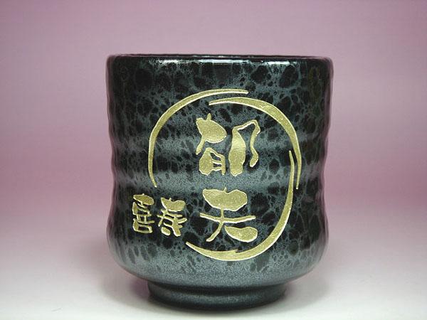 喜寿77歳のお祝い、名入れ彫刻大きい湯呑み茶碗