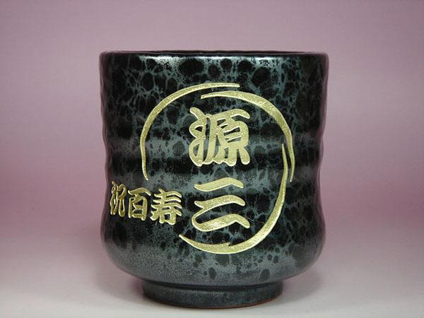 百歳、百寿のお祝いに名入れ湯呑み茶碗