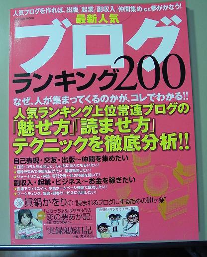ブログランキング200