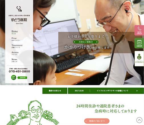 京都・西陣「すどう医院」様のイラスト