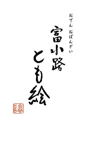 『富小路とも絵』さまのロゴマーク