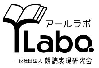 一般社団法人 朗読表現研究会『rLabo.(アールラボ)』様のロゴマーク