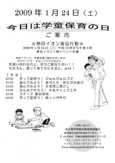20090124イオン街宣
