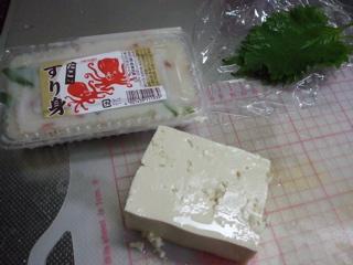 豆腐すり身ハンバーグ