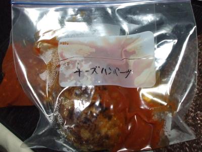 トマトチーズハンバーグ3