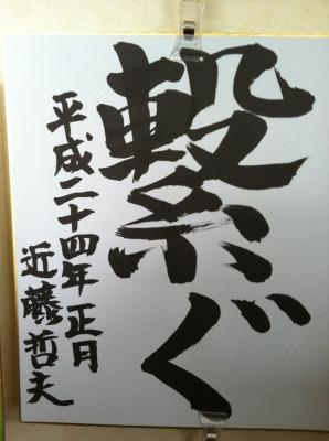 書初め2012