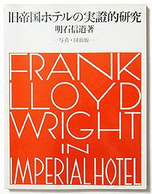 フランク・ロイド・ライト