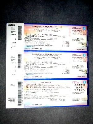 12.02.05Ms チケット01