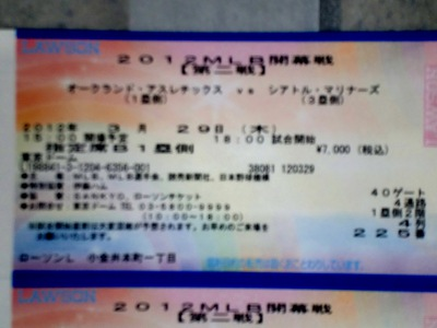 12.02.05Ms チケット03