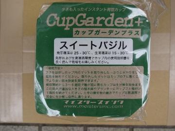 12.04.30カップ・ガーデン03