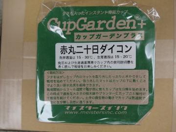 12.04.30カップ・ガーデン04