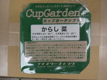 12.04.30カップ・ガーデン06