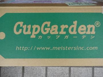 12.04.30カップ・ガーデン09