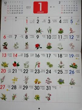 13.01.15カレンダー01