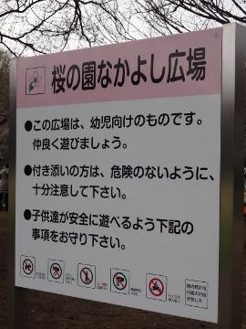 13.03.26小金井公園12