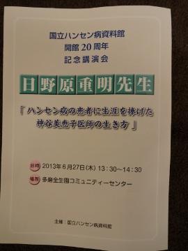 13.07.03日野原先生01