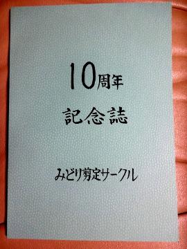 13.10.19剪定サークル01