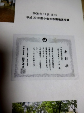 13.10.19剪定サークル06