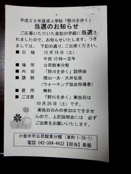13.10.19野川01