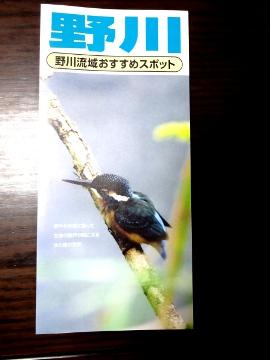 13.10.19野川03