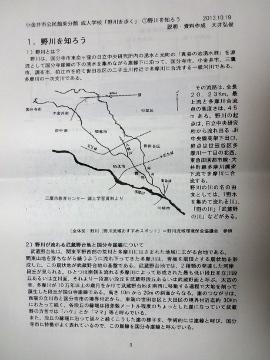 13.10.19野川09