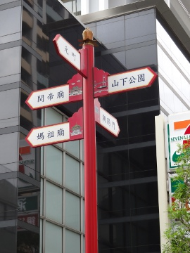 13.10.23横浜13
