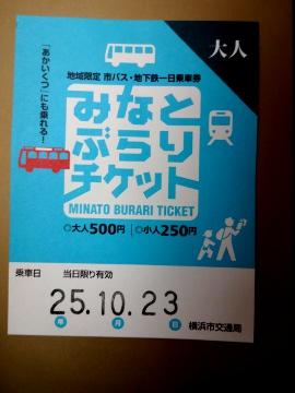 13.10.23横浜42