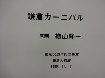 13.10.24鎌倉25