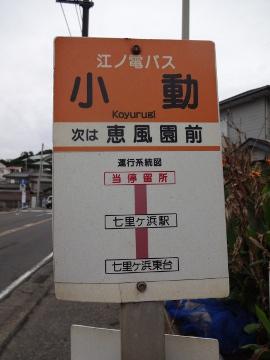13.10.24鎌倉37