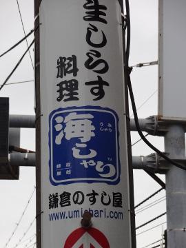 13.10.24鎌倉41