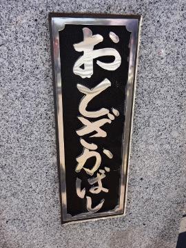 13.10.27野川163