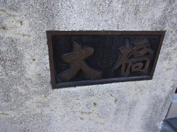 13.10.27野川177