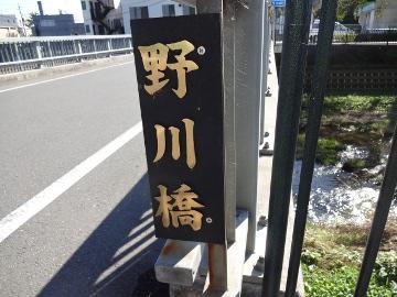 13.10.27野川196