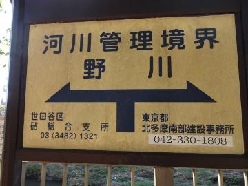 13.10.27野川222