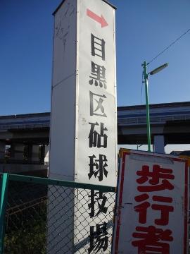 13.10.27野川267