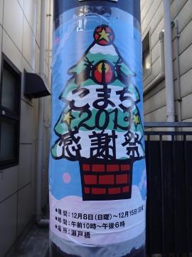 13.12.12撮影会04