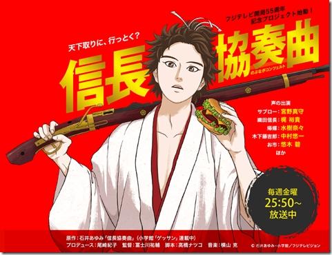 nobunaga-fuji