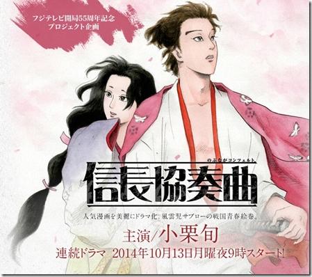 nobunaga-drama