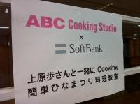 ABC_2nd_テロップ