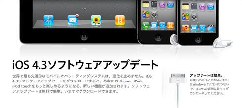 iOS4.3