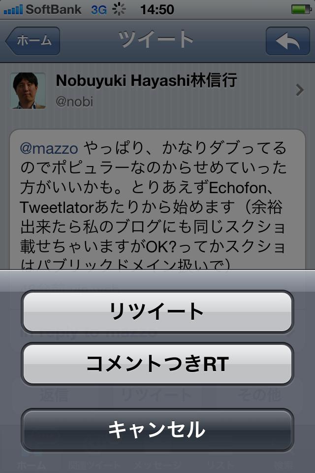 Echofon2