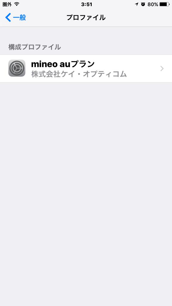 プロファイル画面