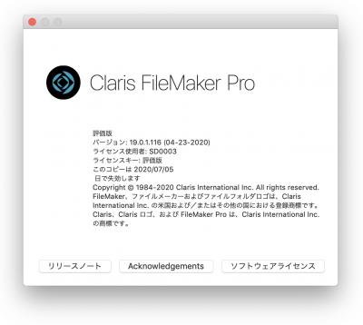 FileMaker Proについて(ライトバージョン)