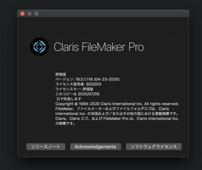 FileMaker Proについて(ダークバージョン)