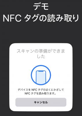 NFCタグ